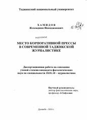 Место корпоративной прессы в современной таджикской журналистике  Диссертация по филологии на тему Место корпоративной прессы в современной таджикской журналистике