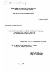 Российский анклав автореферат и диссертация по социологии  Полный текст автореферата диссертации по теме Российский анклав