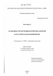 методические инструкции и практические рекомендации к курсу профессора у цин чжуна