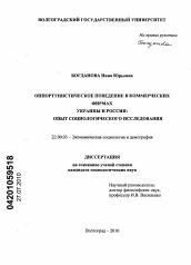 Оппортунистическое поведение в коммерческих фирмах Украины и  Диссертация по социологии на тему Оппортунистическое поведение в коммерческих фирмах Украины и России