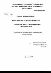 Философия Мирзо Абдулкодира Бедиля автореферат и диссертация по  Диссертация по философии на тему Философия Мирзо Абдулкодира Бедиля