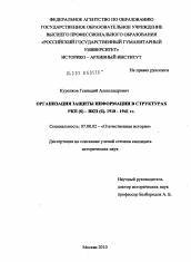Организация защиты информации в структурах РКП б ВКП б  Диссертация по истории на тему Организация защиты информации в структурах РКП б