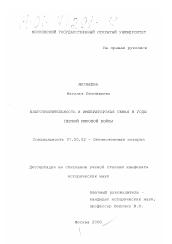 Благотворительность и императорская семья в годы Первой мировой  Диссертация по истории на тему Благотворительность и императорская семья в годы Первой мировой войны
