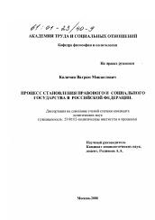 Процесс становления правового и социального государства в  Диссертация по политологии на тему Процесс становления правового и социального государства в Российской Федерации