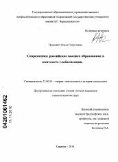 Современное российское высшее образование в контексте глобализации  Диссертация по социологии на тему Современное российское высшее образование в контексте глобализации