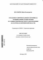 Управление развитием кадрового потенциала муниципальной службы  Диссертация по социологии на тему Управление развитием кадрового потенциала муниципальной службы региона в условиях реформы