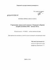 Как проверить медицинскую книжку в Москве Тверской