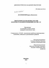 Энергетическая политика России в контексте взаимоотношений Россия  Диссертация по политологии на тему Энергетическая политика России в контексте взаимоотношений Россия ЕС