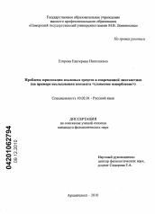 Проблема юридизации языковых средств в современной лингвистике  Диссертация по филологии на тему Проблема юридизации языковых средств в современной лингвистике