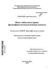 Идея глобального права автореферат и диссертация по философии  Диссертация по философии на тему Идея глобального права