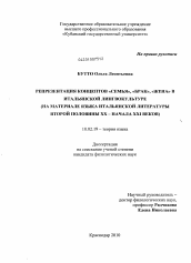 Репрезентация концептов семья брак жена в итальянской  Полный текст автореферата диссертации по теме Репрезентация концептов семья брак жена в итальянской лингвокультуре