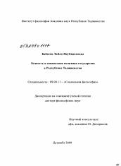 Бедность и социальная политика государства в Республике  Диссертация по философии на тему Бедность и социальная политика государства в Республике Таджикистан