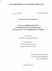 Государственная политика в промышленности в период НЭПа  Диссертация по истории на тему Государственная политика в промышленности в период НЭПа