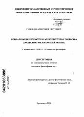 Социализация личности в различных типах общества автореферат и  Диссертация по философии на тему Социализация личности в различных типах общества