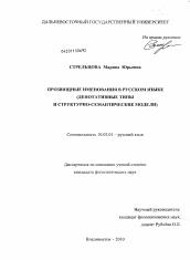 большой словарь русского жаргона мокиенко скачать