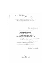Культура речи саха автореферат и диссертация по филологии  Диссертация по филологии на тему Культура речи саха