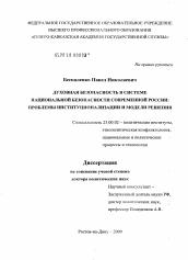 духовная подсистема реальные проблемы россии