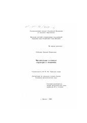 Числительные в олонхо автореферат и диссертация по филологии  Диссертация по филологии на тему Числительные в олонхо