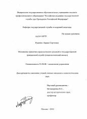 Механизмы принятия управленческих решений в государственной  Диссертация по социологии на тему Механизмы принятия управленческих решений в государственной гражданской службе