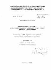 Компьютерная лексика и ее функциональные эквиваленты в русском и  Полный текст автореферата диссертации по теме Компьютерная лексика и ее функциональные эквиваленты в русском и французском языках