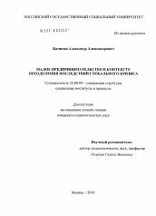 Малое предпринимательство в контексте преодоления последствий  Диссертация по социологии на тему Малое предпринимательство в контексте преодоления последствий глобального кризиса