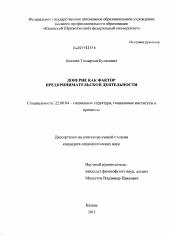 Доверие как фактор предпринимательской деятельности автореферат  Диссертация по социологии на тему Доверие как фактор предпринимательской деятельности