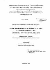 Неформальные политические практики в современной России  Диссертация по политологии на тему Неформальные политические практики в современной России