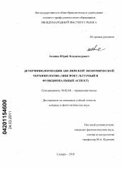 Детерминологизация английской экономической терминологии  Полный текст автореферата диссертации по теме Детерминологизация английской экономической терминологии