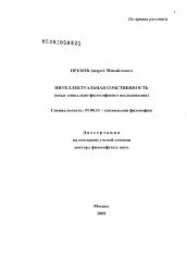 Интеллектуальная собственность автореферат и диссертация по  Диссертация по философии на тему Интеллектуальная собственность