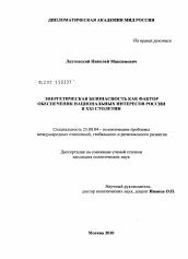 Энергетическая безопасность как фактор обеспечения национальных  Диссертация по политологии на тему Энергетическая безопасность как фактор обеспечения национальных интересов России в xxi