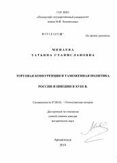 Торговая конкуренция и таможенная политика России и Швеции в xviii  Диссертация по истории на тему Торговая конкуренция и таможенная политика России и Швеции в xviii