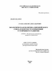Экологическая политика Европейского Союза в контексте концепции  Диссертация по политологии на тему Экологическая политика Европейского Союза в контексте концепции устойчивого развития