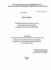 Сравнительный анализ деятельности международных организаций в  Диссертация по политологии на тему Сравнительный анализ деятельности международных организаций в конфликтах в Косово и