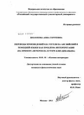 Автореферат диссертации перевод на английский 3978
