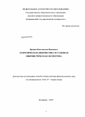 Теоретическая лингвистика и судебная лингвистическая экспертиза  Диссертация по филологии на тему Теоретическая лингвистика и судебная лингвистическая экспертиза