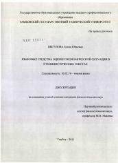 Лазарева елена юрьевна диссертация 4753
