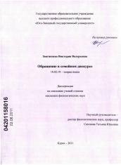 Обращение в семейном дискурсе автореферат и диссертация по  Диссертация по филологии на тему Обращение в семейном дискурсе