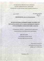 Фразеологизмы номинирующие человека по чертам характера в  Диссертация по филологии на тему Фразеологизмы номинирующие человека по чертам характера в русском