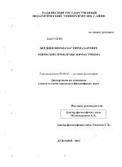 Этические проблемы зороастризма автореферат и диссертация по  Диссертация по философии на тему Этические проблемы зороастризма