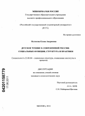 Детское чтение в современной России автореферат и диссертация по  Диссертация по социологии на тему Детское чтение в современной России
