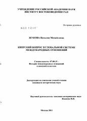Кипрский вопрос в глобальной системе международных отношений  Диссертация по истории на тему Кипрский вопрос в глобальной системе международных отношений