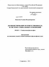 Долженствование и ответственность в системе социальных отношений  Диссертация по философии на тему Долженствование и ответственность в системе социальных отношений