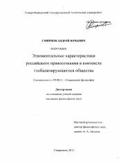 Этноментальные характеристики российского правосознания в  Диссертация по философии на тему Этноментальные характеристики российского правосознания в контексте глобализирующегося общества