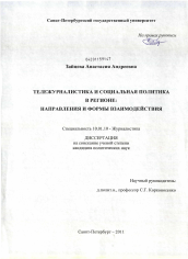 Тележурналистика и социальная политика в регионе автореферат и  Диссертация по филологии на тему Тележурналистика и социальная политика в регионе