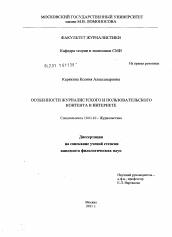 Особенности журналистского и пользовательского контента в  Диссертация по филологии на тему Особенности журналистского и пользовательского контента в интернете
