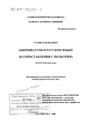 Аббревиатуры в русском языке автореферат и диссертация по  Диссертация по филологии на тему Аббревиатуры в русском языке
