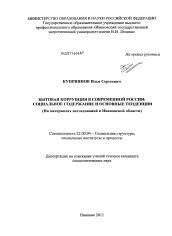 Бытовая коррупция в современной России социальное содержание и  Полный текст автореферата диссертации по теме Бытовая коррупция в современной России социальное содержание и основные тенденции