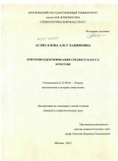 Критерии идентификации среднего класса в России автореферат и  Диссертация по социологии на тему Критерии идентификации среднего класса в России