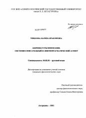 Аббревиатуры инновации автореферат и диссертация по филологии  Полный текст автореферата диссертации по теме Аббревиатуры инновации