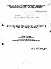Миграционные процессы в Таджикистане автореферат и диссертация  Диссертация по истории на тему Миграционные процессы в Таджикистане
